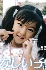 板野友美 幼少期 プリ画像