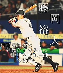 藤岡裕大 壁紙の画像(千葉に関連した画像)