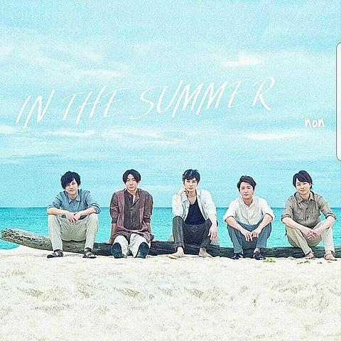 嵐/In The Summerの画像(プリ画像)