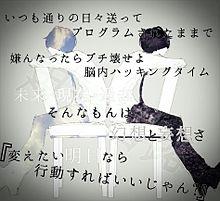 お気に入りの歌詞の画像(思考回路に関連した画像)