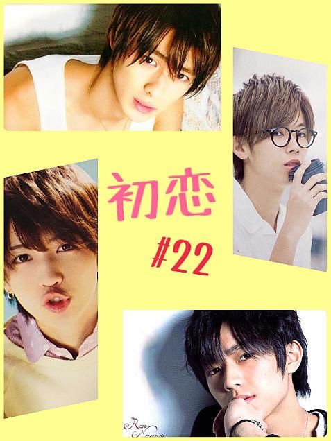 初恋 #22の画像(プリ画像)