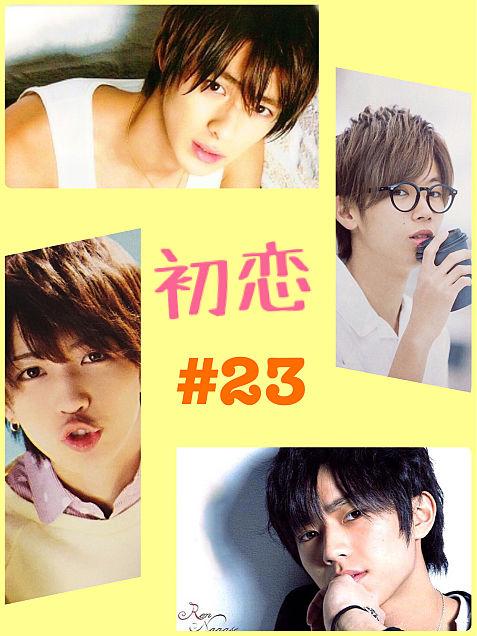 初恋#23の画像(プリ画像)