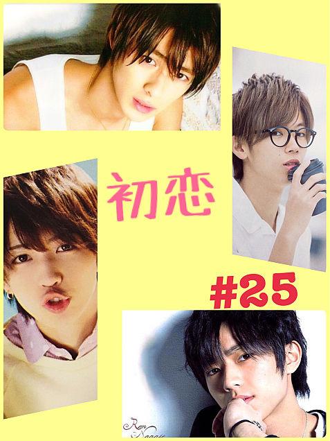 初恋#26の画像(プリ画像)