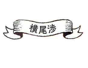 横尾渉 ロゴ 背景透過の画像(プリ画像)