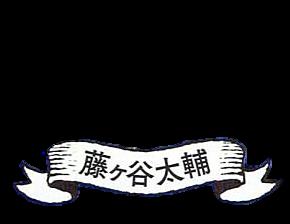 藤ヶ谷太輔 ロゴ 背景透過の画像(プリ画像)