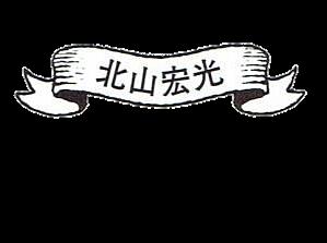 北山宏光 ロゴ 背景透過の画像(プリ画像)