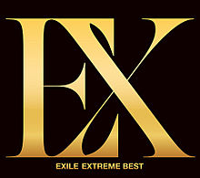 EXILE 15周年👏