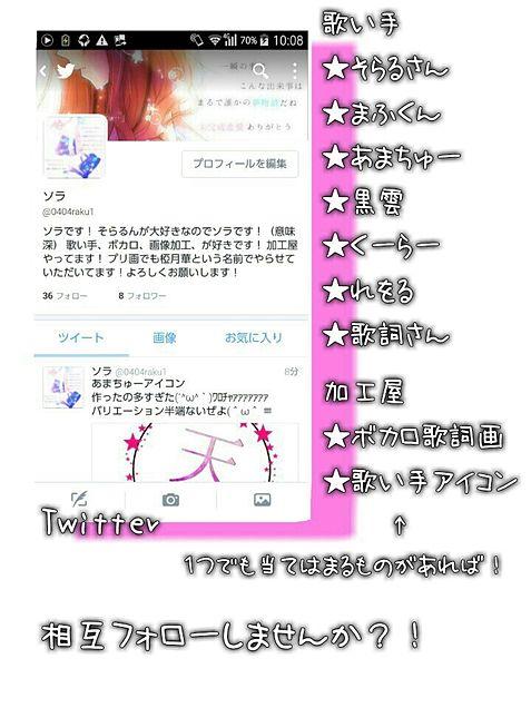 Twitterなう( ^ω^)の画像(プリ画像)