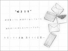 告白の画像(恋愛 ポエムに関連した画像)