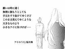 福井 舞 アイ の うた 歌詞
