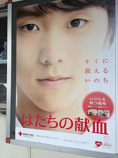 駅でゆづ発見‼の画像(プリ画像)