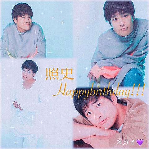 照史Happybirthday!!!🧡の画像 プリ画像