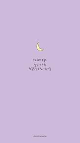 壁紙 韓国語の画像(#ポエムに関連した画像)