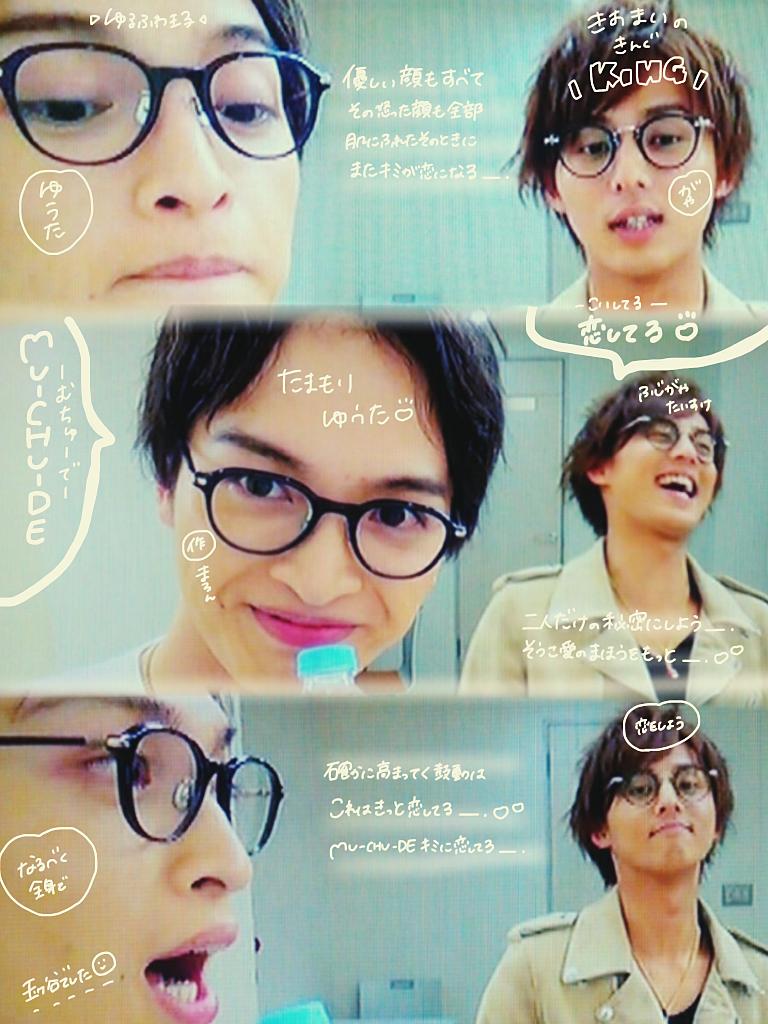 丸っぽいメガネの藤ヶ谷太輔