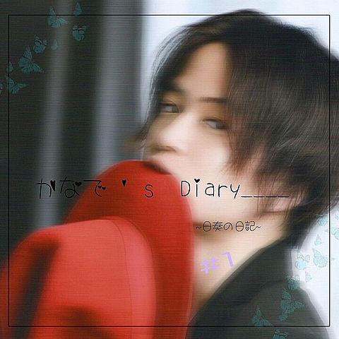 かなで ' s Diary___#1の画像(プリ画像)