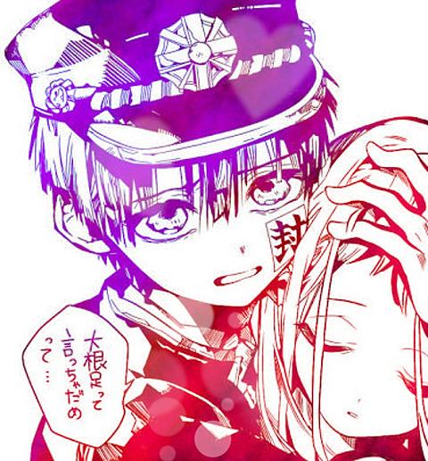 地縛少年花子くんの画像(プリ画像)