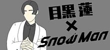 SnowMan 目黒蓮⛄️🖤の画像(プリ画像)