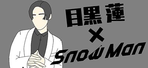 SnowMan 目黒蓮⛄️🖤