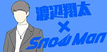 SnowMan 渡辺翔太⛄️💙の画像(プリ画像)