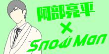 〈リクエスト〉SnowMan 阿部亮平⛄️💚 プリ画像