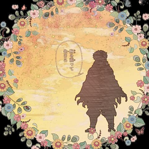 鬼滅の刃 煉獄杏寿郎 胸を張って生きろの画像(プリ画像)