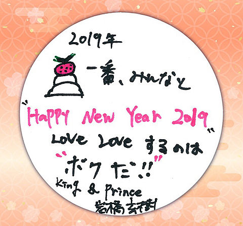 Happy New Year Message2019の画像(プリ画像)