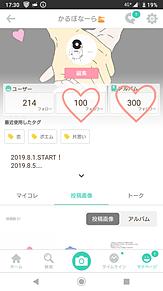 フォロワーとアルバムのフォロワー100人&300人突破!!!!の画像(うれしいに関連した画像)