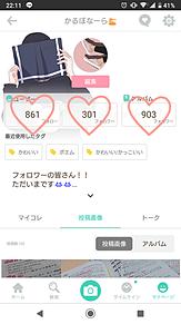 フォロワー300人アルバムフォロワー900人突破!! プリ画像