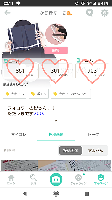 フォロワー300人アルバムフォロワー900人突破!!の画像(プリ画像)