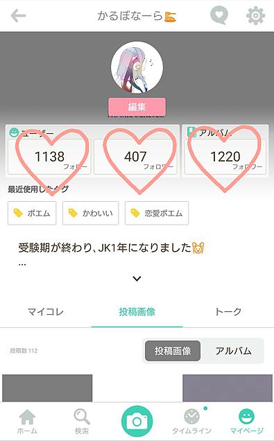 フォロワー400人アルバムフォロワー1200人突破!の画像(プリ画像)