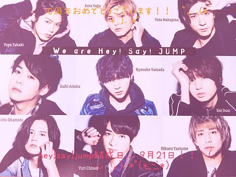 hey!say!jump結成日!!9月21日♡♥の画像(プリ画像)