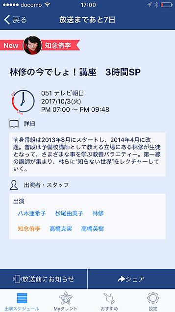 知念くん!!(*ˊૢᵕˋૢ*)テレビ情報!♬*゜の画像(プリ画像)