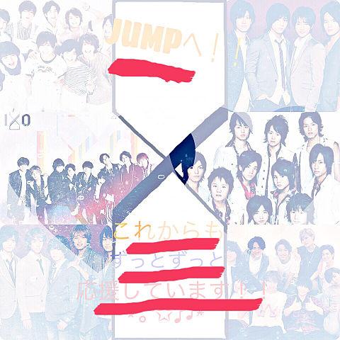 hey!say!jump10周年!!(ㅅ´ ˘ `)♬*゜の画像(プリ画像)