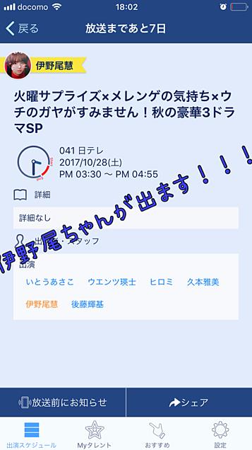 テレビ情報!!(ㅅ´ ˘ `)♡♥の画像(プリ画像)