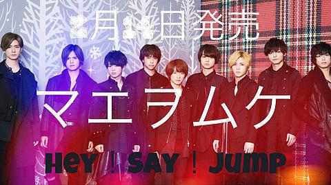 Hey!Say!Jump加工✨の画像(プリ画像)