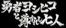 背景透過 素材の画像(山田孝之に関連した画像)