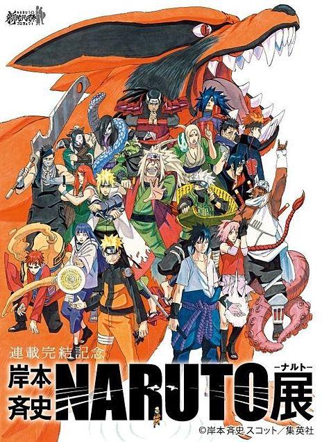 NARUTO展の画像(プリ画像)