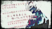 東京喰種 名言の画像(東京喰種名言に関連した画像)
