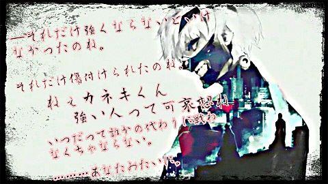 東京喰種 名言の画像 プリ画像