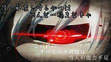 東京喰種の画像(東京喰種名言に関連した画像)