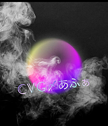 CvGの画像(行動に関連した画像)
