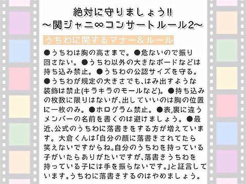 関ジャニ∞のライブで忘れないで欲しいこと!!の画像(プリ画像)