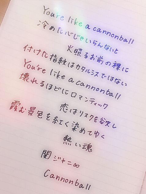 歌詞画リク(関ジャニ)の画像(プリ画像)