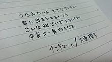 想空さん。リクエスト☆彡の画像(サンキューに関連した画像)