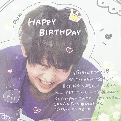 だいちゃん\Happy Birthday/♡の画像(プリ画像)