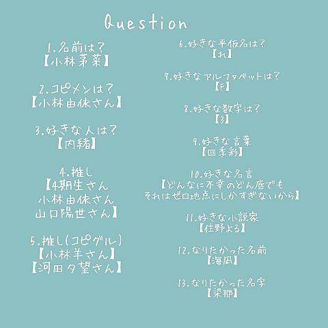 Questionの画像(プリ画像)