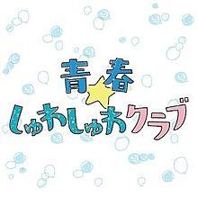 青春しゅわしゅわクラブ ロゴマークの画像(ロゴマークに関連した画像)