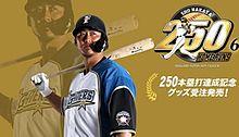 💐250本塁打おめでとうございます💐の画像(試合に関連した画像)