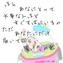 小さな恋の歌♡の画像(恋の歌に関連した画像)