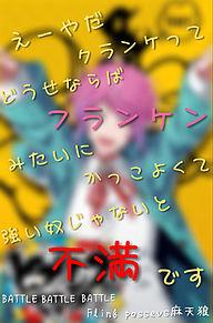 歌詞 ヒプノシス マイク Re:start!!! 歌詞『Buster
